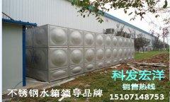 不锈钢生活水箱就选科发宏洋